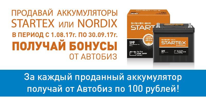 Бонусы за продажу аккумуляторов Автобиз
