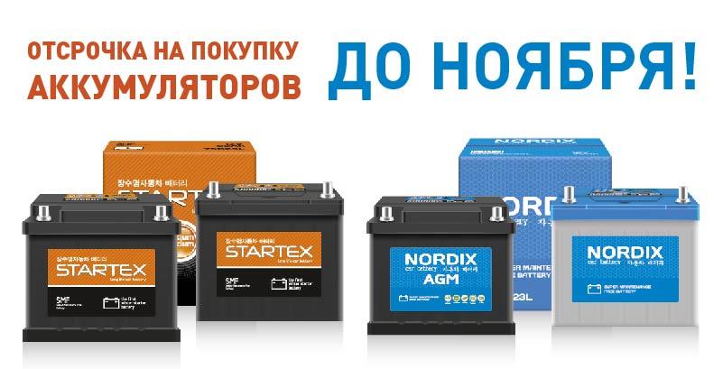 Отсрочка на продажу аккумуляторов в Автобиз